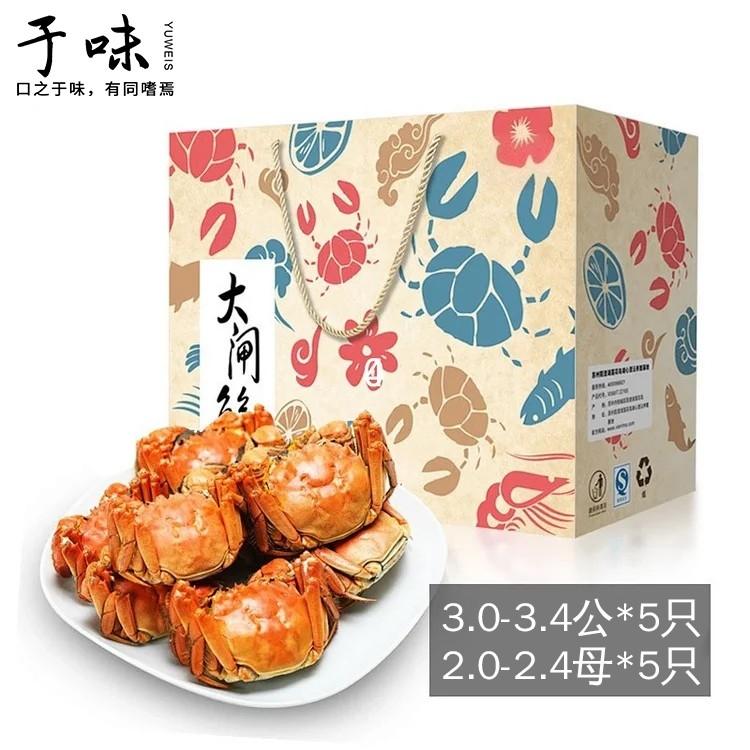 阳澄湖大闸蟹 598型(3.0-3.4公*5只,2.0-2.4母*5只)精品系列礼盒装